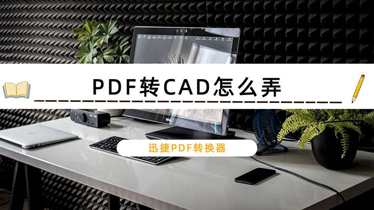 PDF转CAD怎么弄